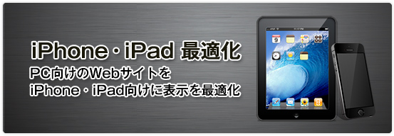 iphone・ipad最適化